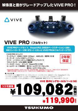 202109sale_VIVE_PRO.jpg