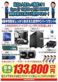 13万円台の10400+RTX3060_0913.png