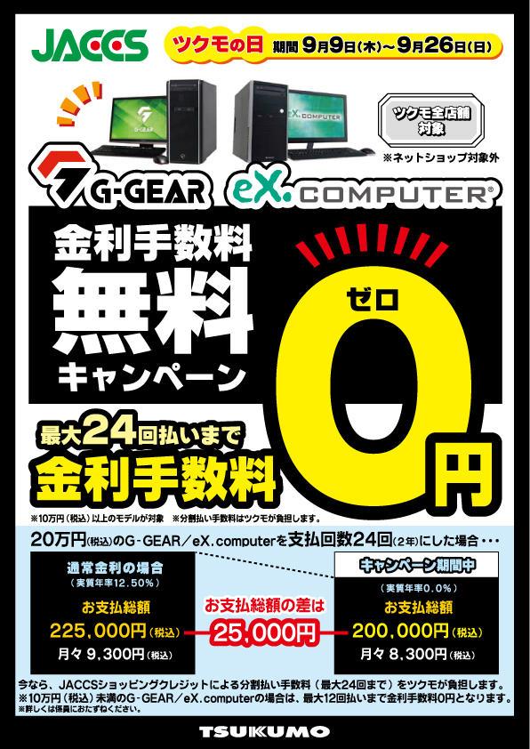 ツクモの日_JACCS金利手数料無料.jpg