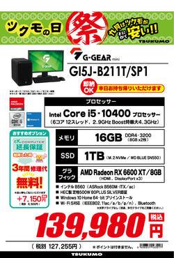 GI5J-B211T_SP1.jpg