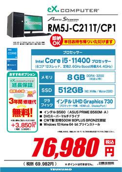RM5J-C211T_CP1.jpg