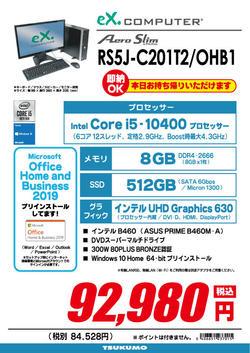 RS5J-C201T2_OHB1 (2).jpg