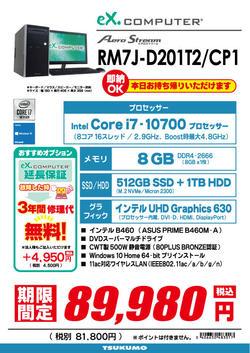 週末RM7J-D201T2_CP1.jpg