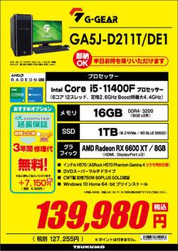 139980_GA5J-D211T_DE1.jpg
