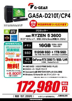172980_GA5A-D210T_CP4.jpg