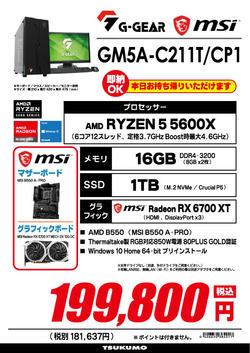 199800_GM5A-C211T_CP1.jpg