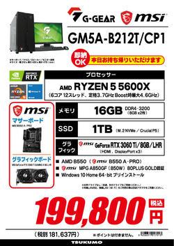199980_GM5A-B212T_CP1.jpg