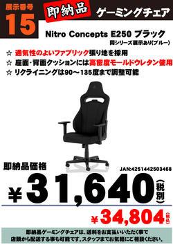 即納品NitroConcepts-E250-Black.jpg