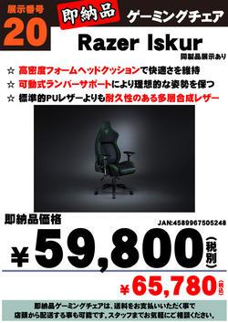 即納品Razer-Iskur.jpg