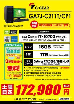 週末GA7J-C211T_CP1.jpg