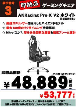 即納品AKRacing-ProX-V2-White.jpg