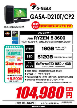 GA5A-D210T_CP2 (1).jpg