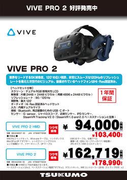 VIVEPro2.jpg