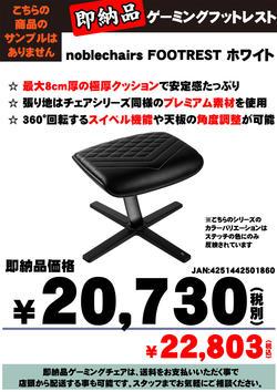 即納品noblechairs-footrest-white.jpg