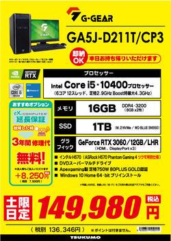 週末GA5J-D211T_CP3.jpg