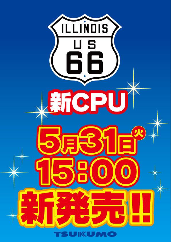 新CPU発売予告.jpg