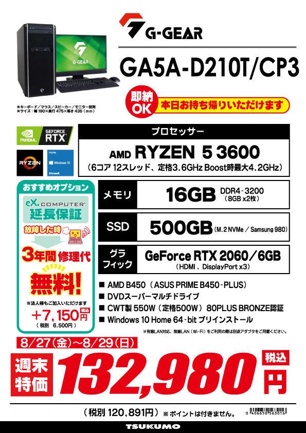週末黄色_GA5A-D210T_CP3.jpg