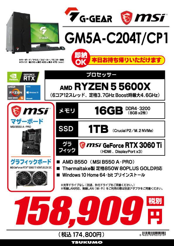GC7A-C201T_CP1.jpg