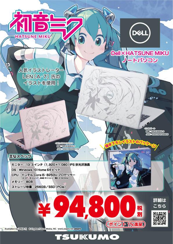 DELLミクノート94,800円_修正版.jpg