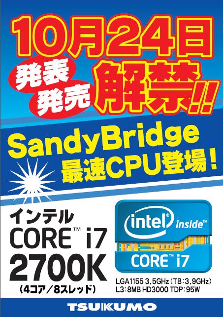 corei7-2700k_kaikin.png