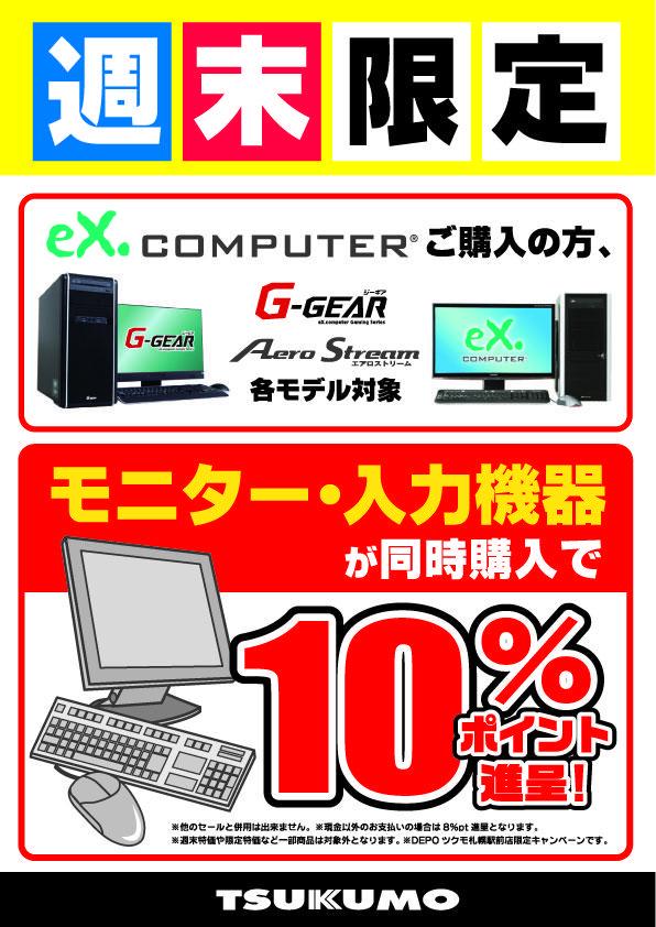 DEPO_週末限定施策eXcom.jpg