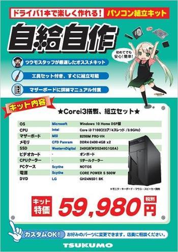 自給自作_Corei3セット.jpg