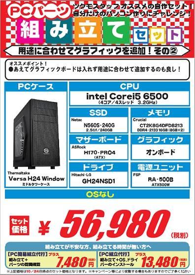 1024_Corei5セット_グラボなし.jpg