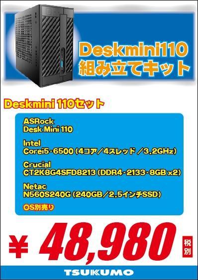 Deskmini110セット②ウェブ用.jpg