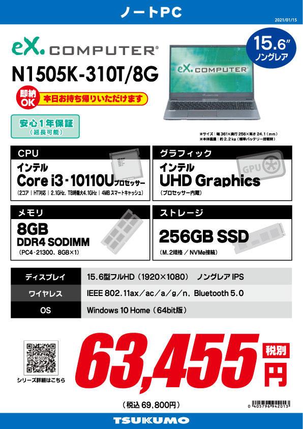 72800_N1505K-310T_8G週末特価.jpg