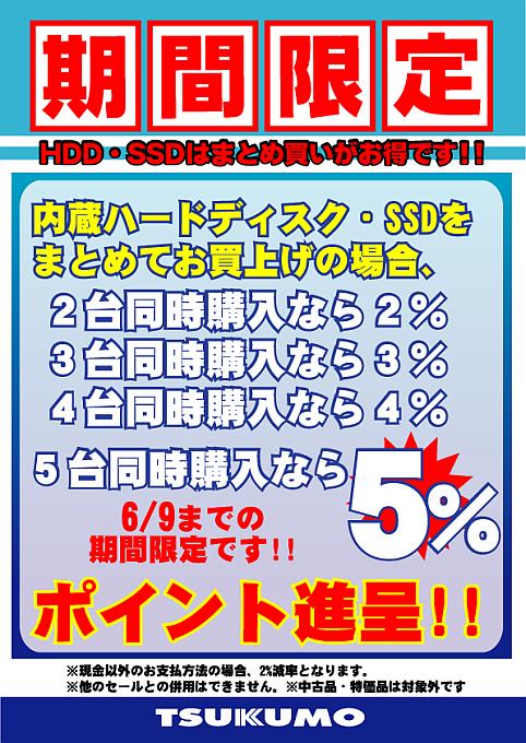 HDD/SSDはまとめてご購入がお得です!!