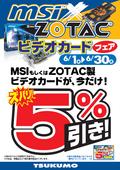 msixzotac20110601.png