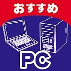 osusume_pc_140.jpg