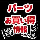 parts_okaidoku_140.jpg