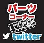 parts_twitter_icon.jpg