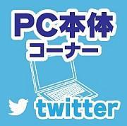 pc_twitter_icon.jpg