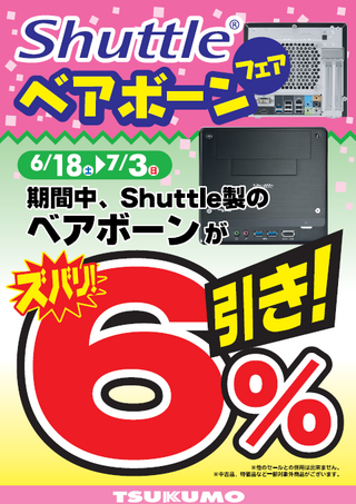 shuttle_6%EF%BC%85OFF0618.png