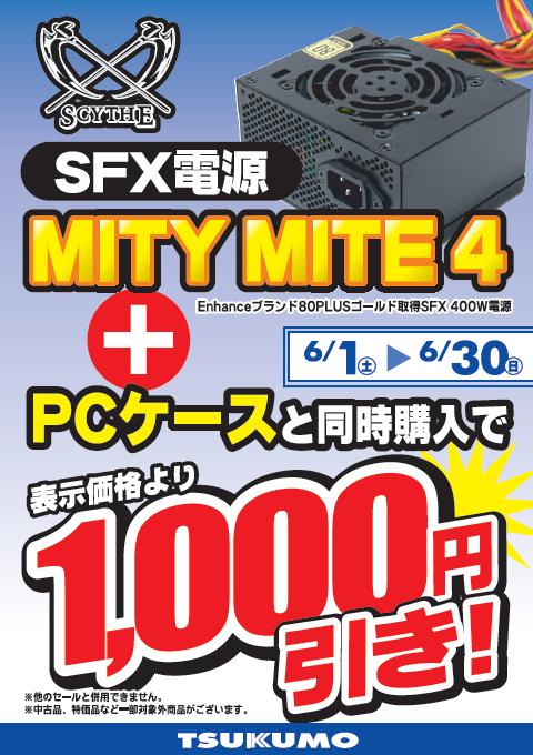SFX電源 セットで1000円引き