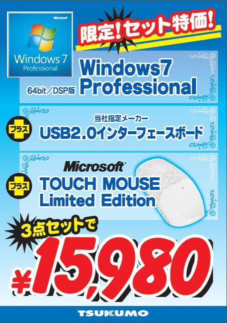 win7pro_mouse_set.jpg