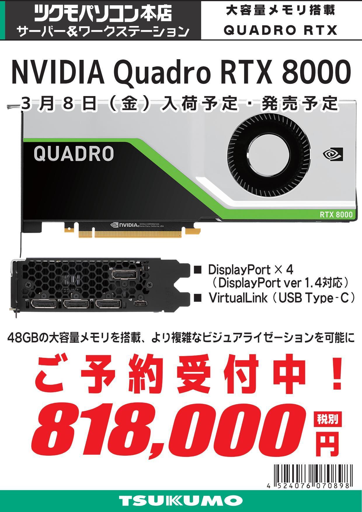 QUADRO RTX8000_01.jpg