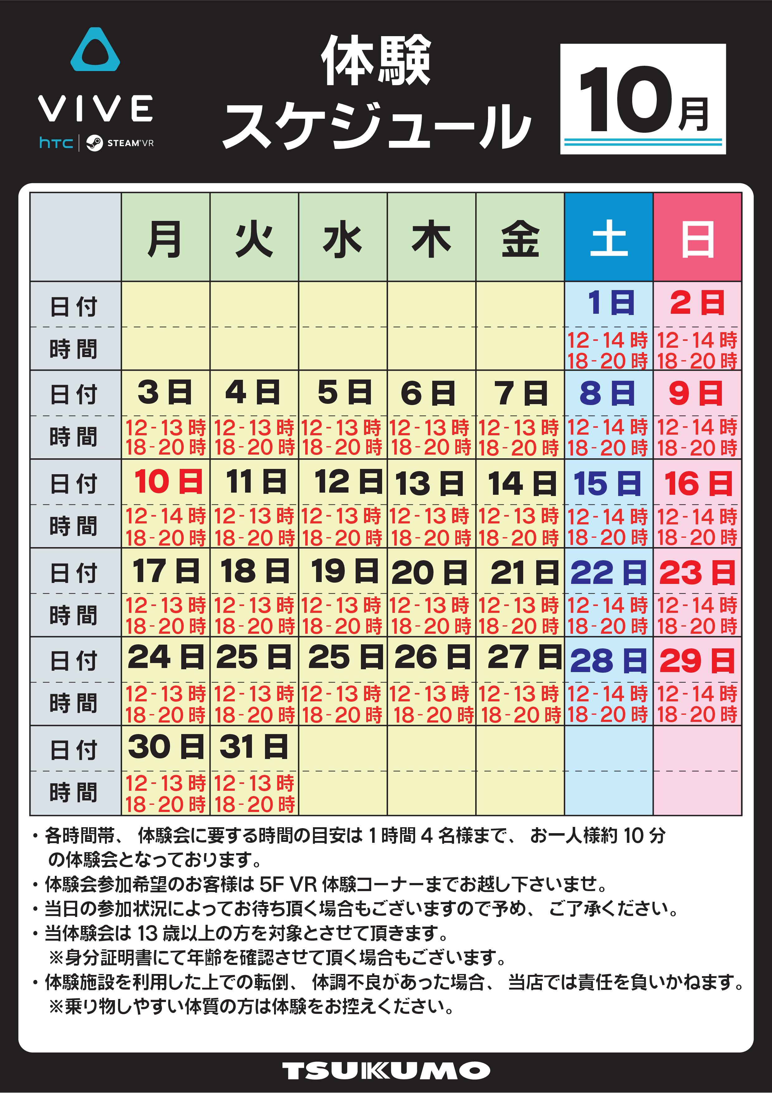 Vive体験スケジュール_1609.png