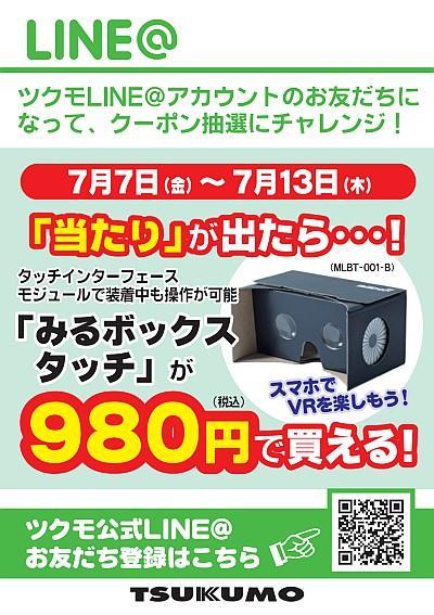 0707_LINE MIRU.jpg