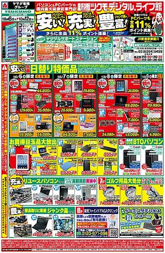 161006_shimbashi_01.jpg