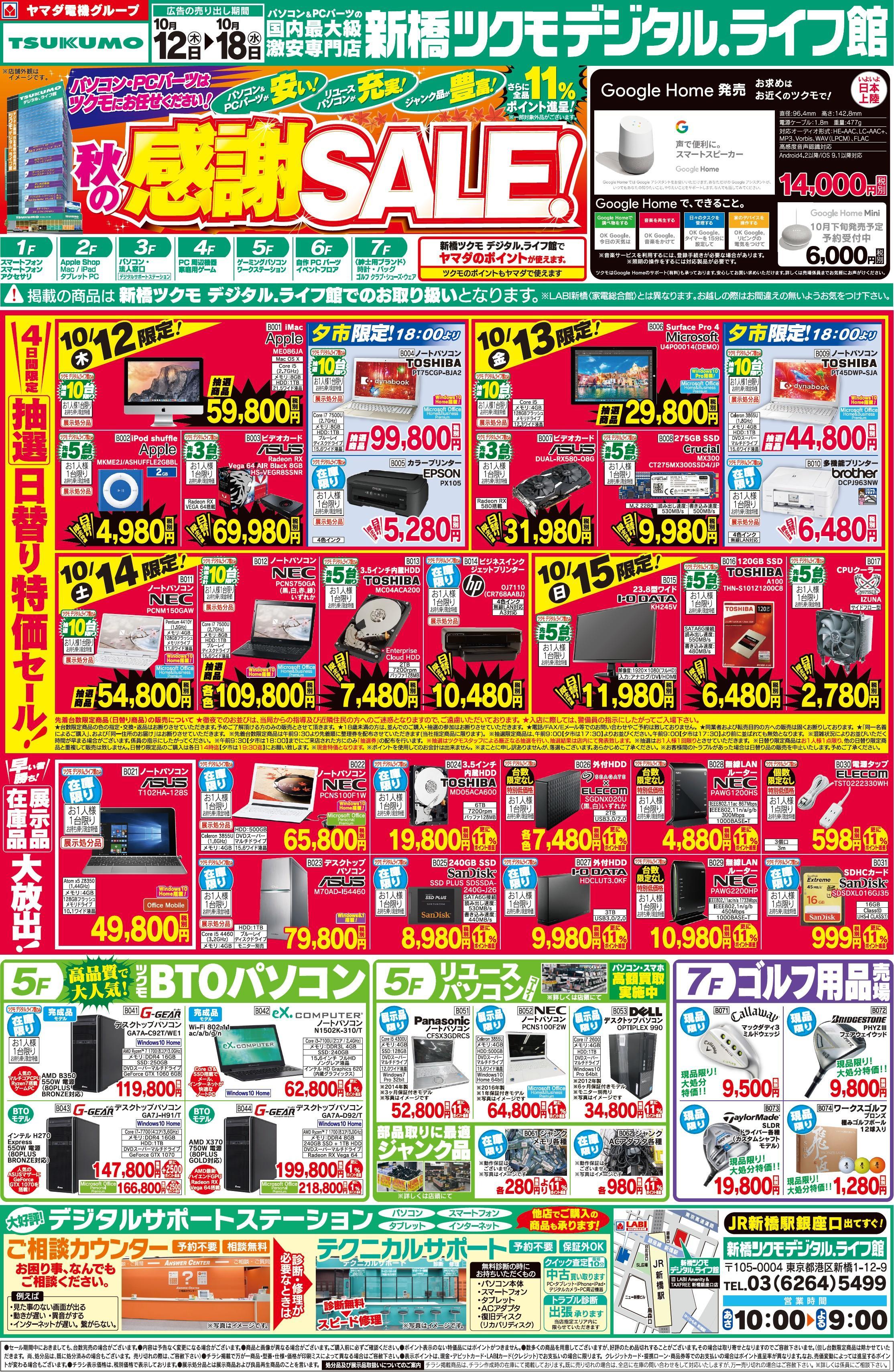 171012 SHINBASHI
