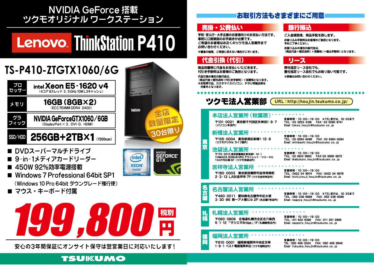 Lenovo P410 1611.jpg