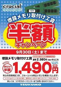 201707_MemoryZousetsu-s.jpg