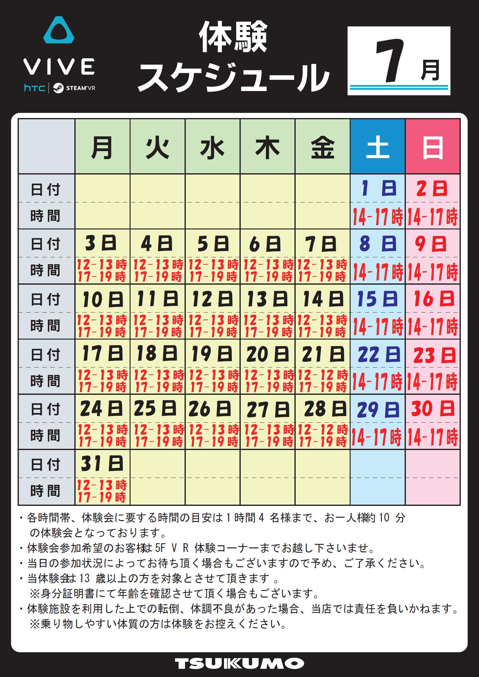 7月スケジュール.png
