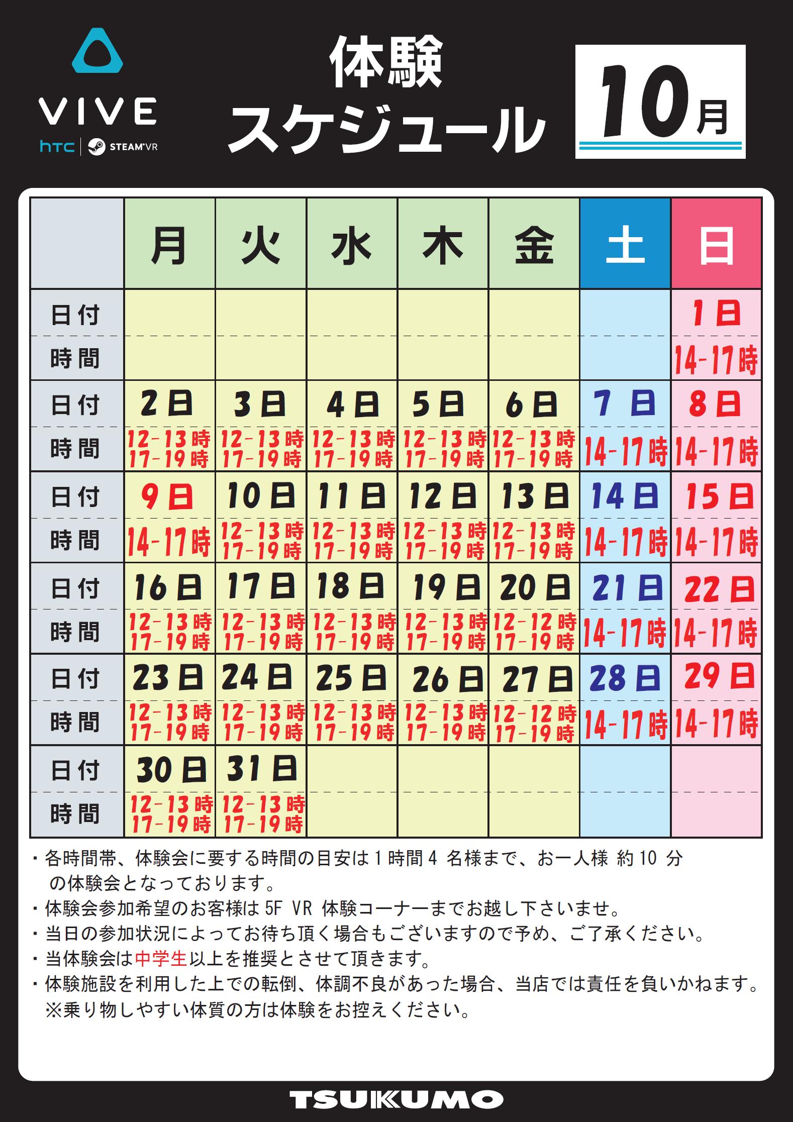 10月スケジュール.png