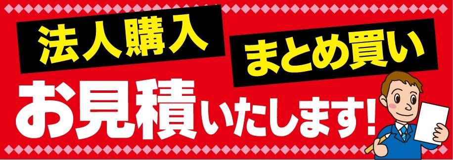 法人購入_まとめ買い.jpg