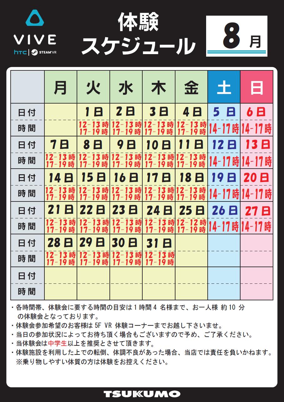 8月スケジュール.png