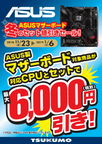 201811_ASUS_MBSALE_s.png